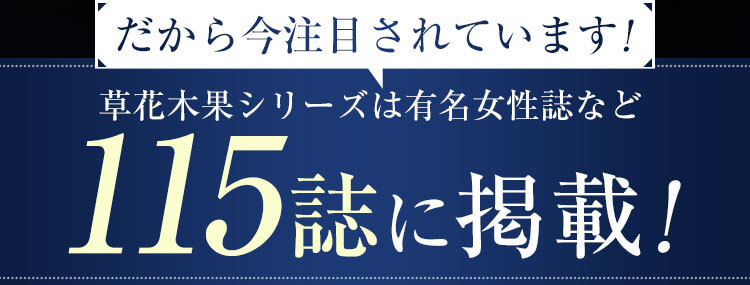草花木果シリーズは有名女性誌など115誌に掲載!