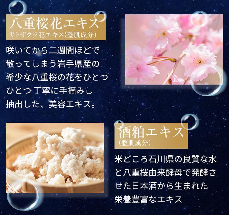 八重桜花エキス 酒粕エキス