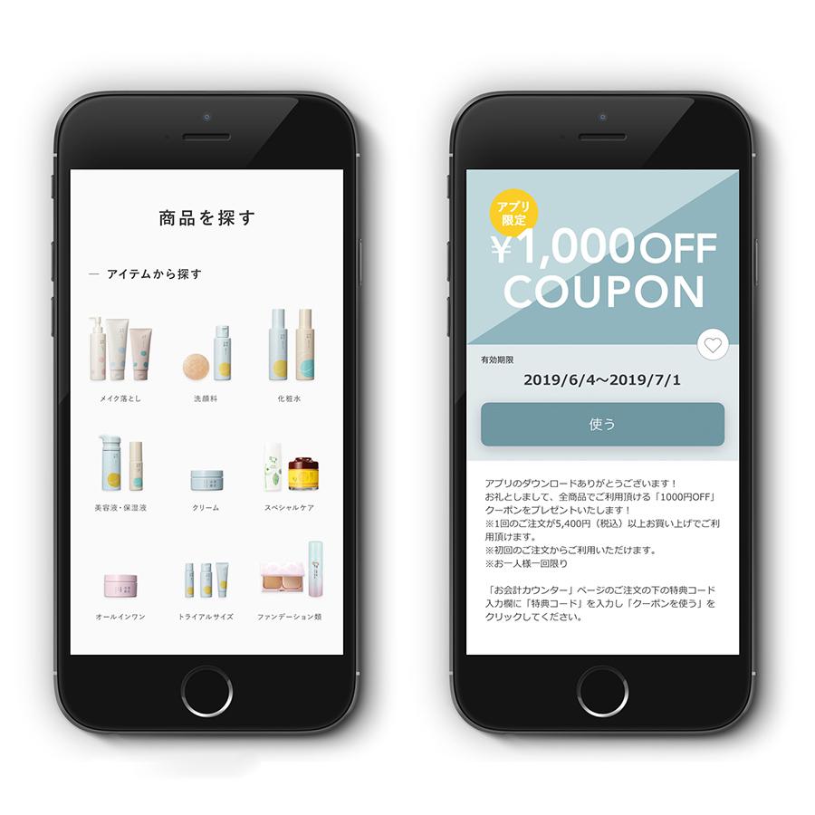 お買いものをもっと便利にお得に。〈草花木果アプリ〉